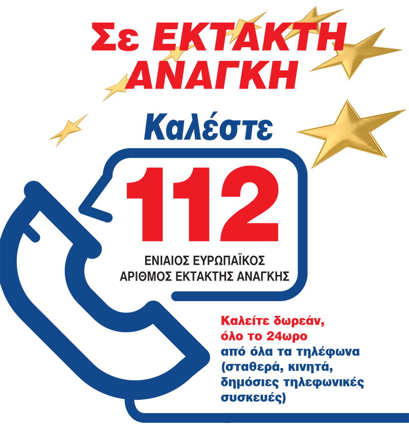 European emergency number 112